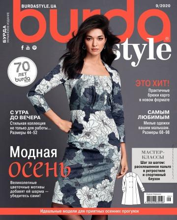 Burda style(БЕЗ ВЫКРОЕК) №9 09/2020