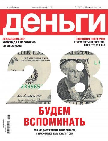 Деньги №4 04/2021