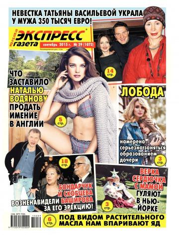 Экспресс-газета №39 09/2015