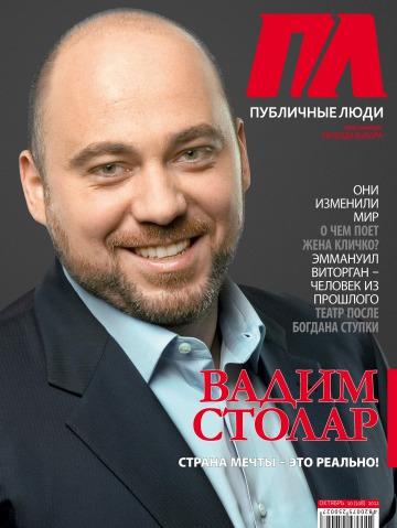Публичные люди №10 10/2012