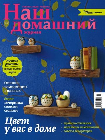 Наш домашний журнал №11 11/2013