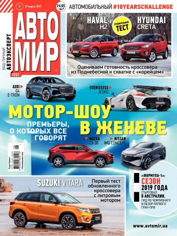 Автомир. Тест №8 04/2019