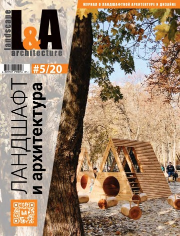 Ландшафт и архитектура №5 12/2020