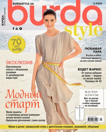 Burda style(БЕЗ ВЫКРОЕК) №5 05/2020