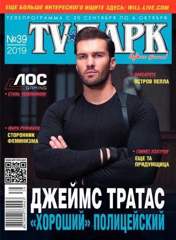 TV-Парк №39 09/2019