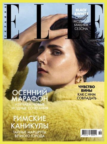 ELLE Украина №10 10/2019
