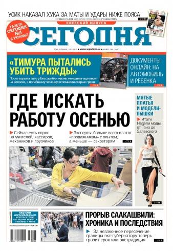 Сегодня. Киевский выпуск №164 09/2017