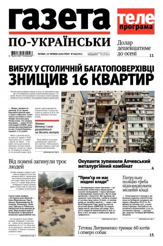 Газета по-українськи №26 06/2020