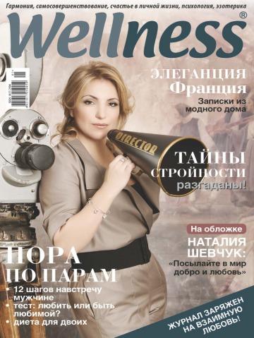 Wellness №1 02/2013