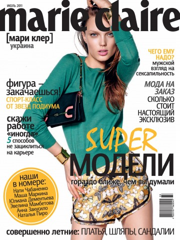 Marie Claire №7 07/2011