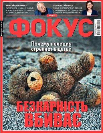 Еженедельник Фокус №23 06/2019