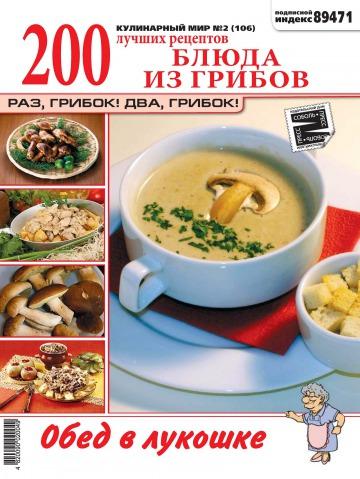 Кулинарный мир №2 01/2013