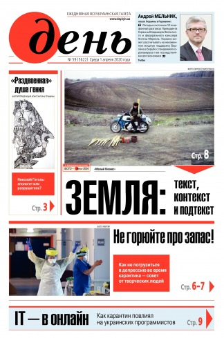 День. На русском языке №59 04/2020