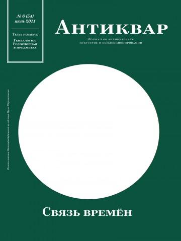 Антиквар №6 06/2011