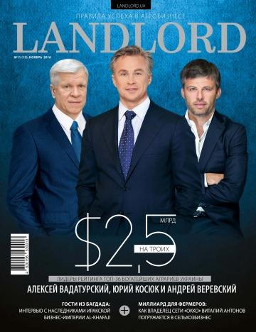 Landlord (Землевласник) №11 11/2016