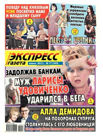 Экспресс-газета №17 04/2015
