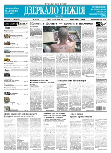 Дзеркало тижня. Україна №29 08/2017