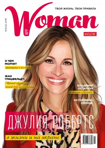 Woman magazine NPP №3(22) 06/2019