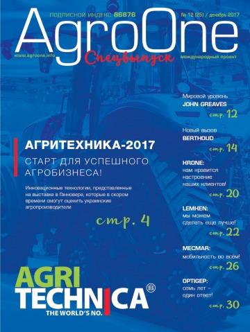 AgroONE №12 12/2017