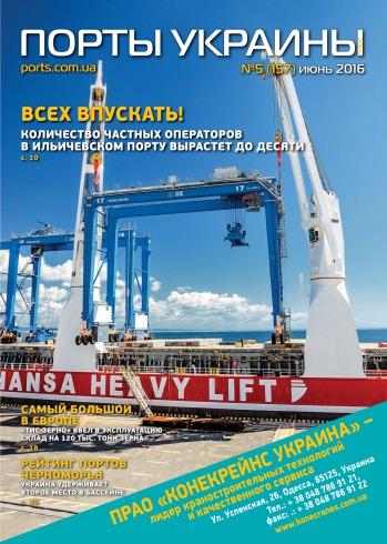 Порты Украины, Плюс №5 06/2016
