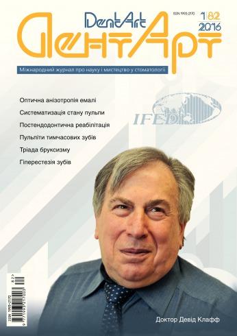 ДентАрт (Українською мовою) №1 02/2016