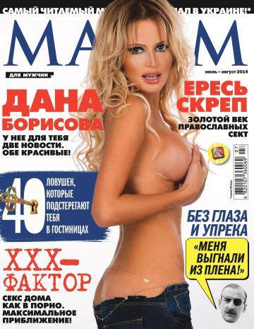 Maxim №7-8 07/2014