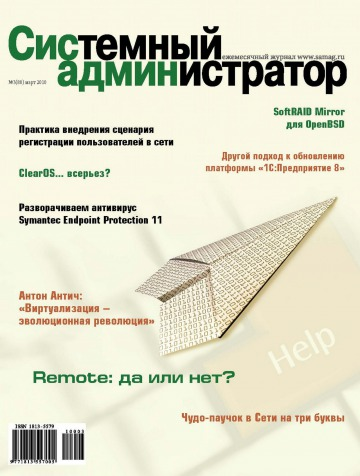 Системный администратор №3 03/2010