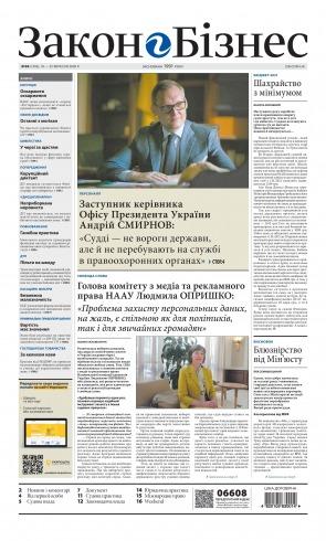 Закон і Бізнес (українською мовою) №38 09/2020