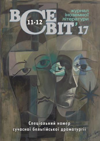 ВСЕСВІТ, український журнал іноземної літератури №11-12 11/2017