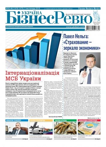 Україна Бізнес Ревю №45-46 11/2018