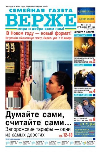 Верже  газета №51 12/2014