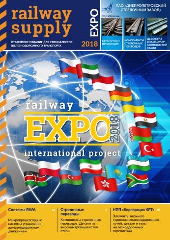 Railway Supply EXPO 2017-RU № 01/2018