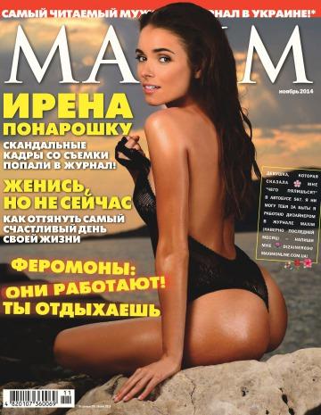 Maxim №11 11/2014