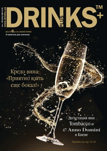 Drinks plus №6 12/2017