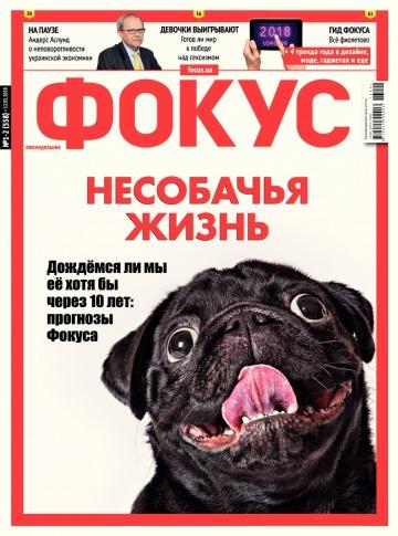 Еженедельник Фокус №1-2 01/2018