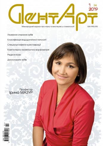 ДентАрт (Українською мовою) №1 03/2019