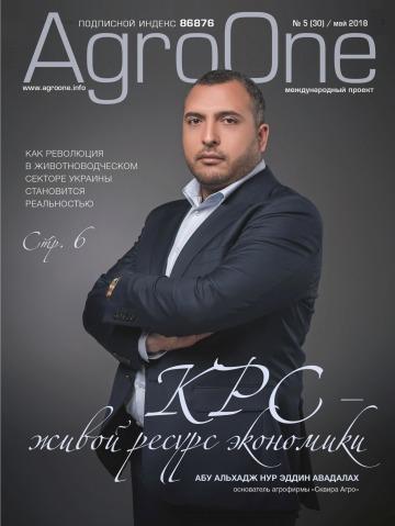 AgroONE №5 05/2018