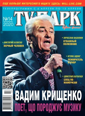 TV-Парк №14 04/2020