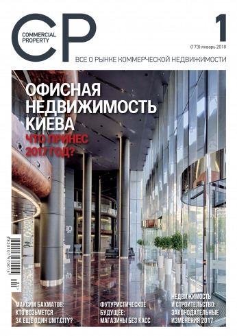Журнал commercial real estate коммерческая недвижимость Аренда офиса в Москве от собственника без посредников Васнецова переулок