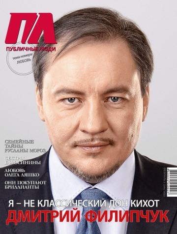 Публичные люди №2 02/2012