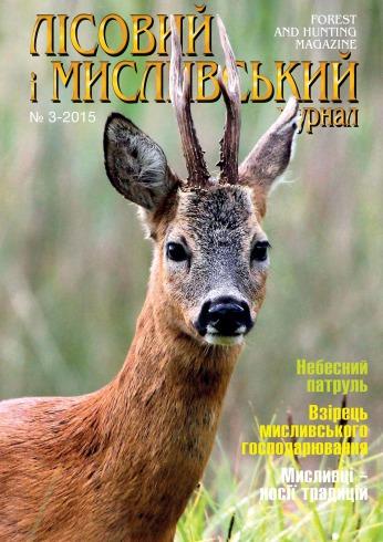 Лісовий і мисливський журнал №3 05/2015