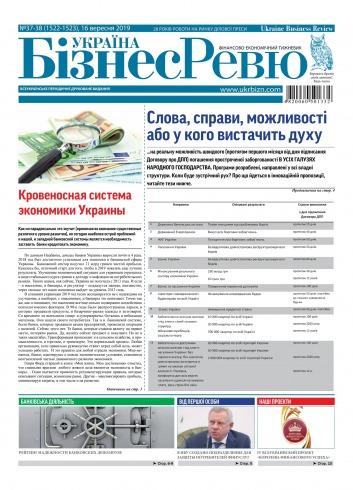 Україна Бізнес Ревю №37-38 09/2019