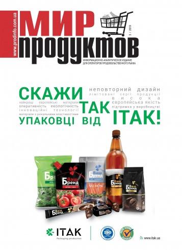 Мир продуктов №5 10/2019