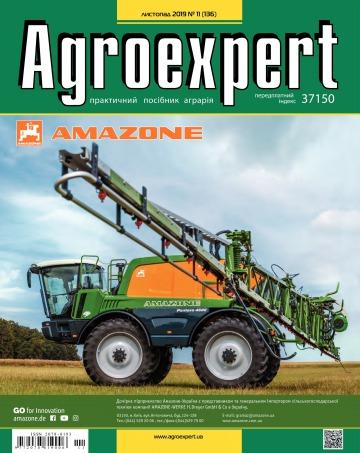 Agroexpert №11 12/2019