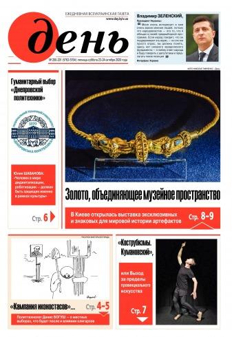 День. На русском языке. (пятница) №200-201 10/2020