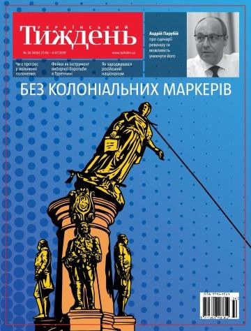 Український Тиждень №26 06/2019