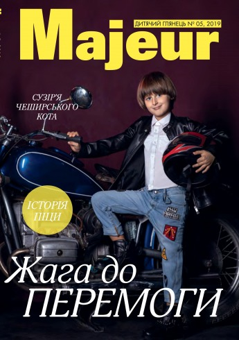 Majeur №5 12/2019