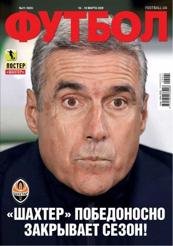 Футбол №21 03/2020