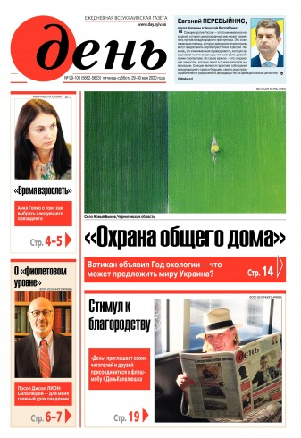 День. На русском языке. (пятница) №99-100 05/2020