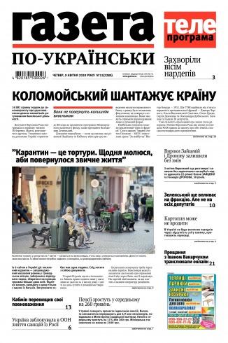Газета по-українськи №15 04/2020